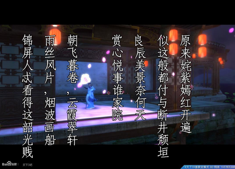 天下3的截图在哪_出现在天下3剧情、装备等的诗词曲赋 - 精美截图 - 天下3图库